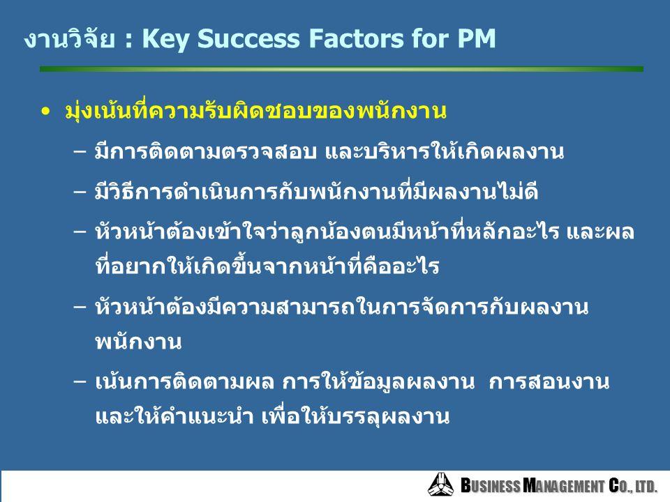 B USINESS M ANAGEMENT C O., LTD. B USINESS M ANAGEMENT C O., LTD. งานวิจัย : Key Success Factors for PM มีการเชื่อมโยงเป้าหมายองค์กรกับเป้าหมายหน่วยงา