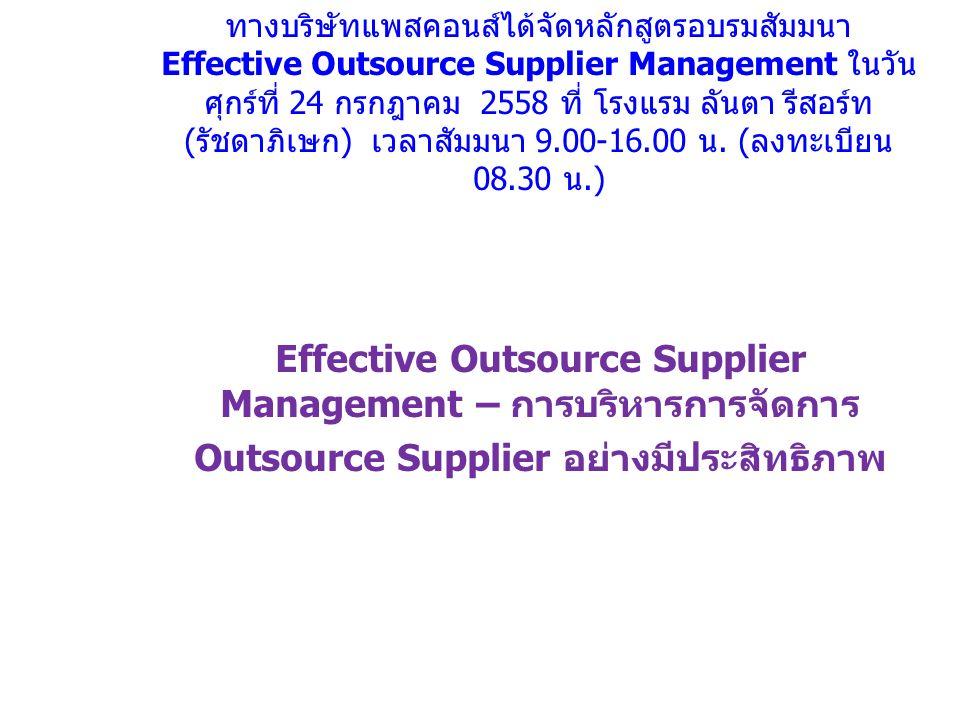 ทางบริษัทแพสคอนส์ได้จัดหลักสูตรอบรมสัมมนา Effective Outsource Supplier Management ในวัน ศุกร์ที่ 24 กรกฎาคม 2558 ที่ โรงแรม ลันตา รีสอร์ท ( รัชดาภิเษก ) เวลาสัมมนา 9.00-16.00 น.