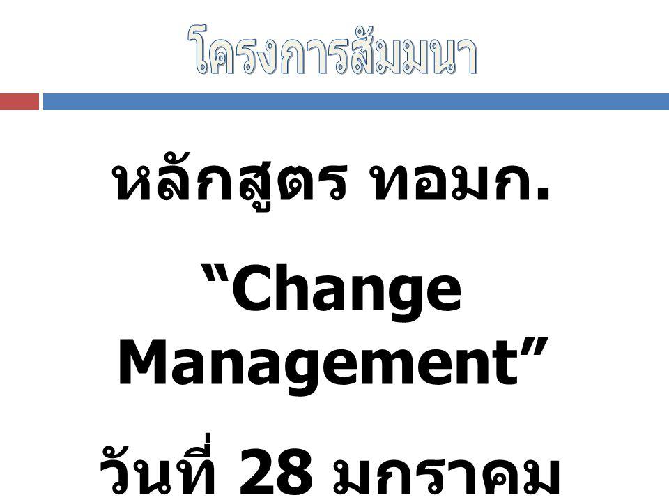 """หลักสูตร ทอมก. """"Change Management"""" วันที่ 28 มกราคม 2553"""