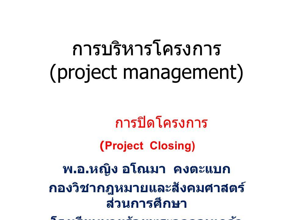 การบริหารโครงการ (project management) พ. อ.