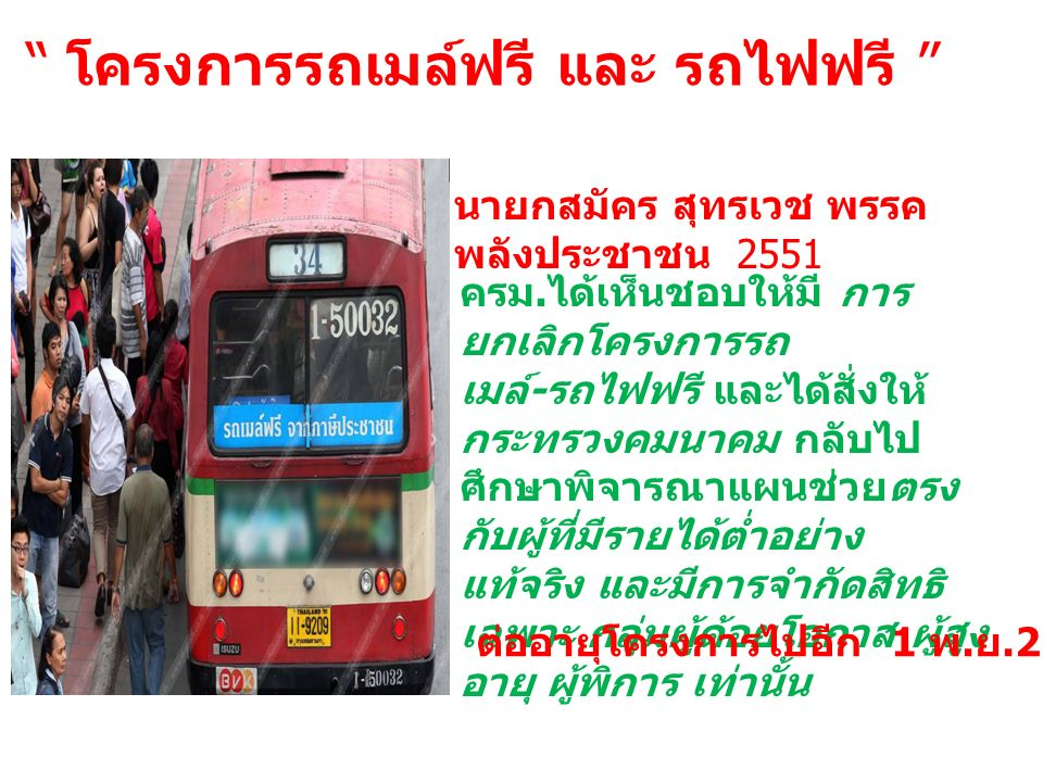 โครงการรถเมล์ฟรี และ รถไฟฟรี นายกสมัคร สุทรเวช พรรค พลังประชาชน 2551 ครม.