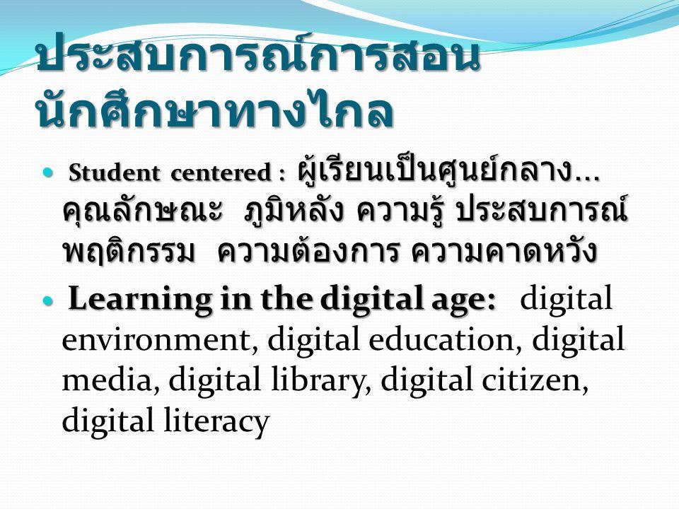 ประสบการณ์การสอน นักศึกษาทางไกล Student centered : ผู้เรียนเป็นศูนย์กลาง...