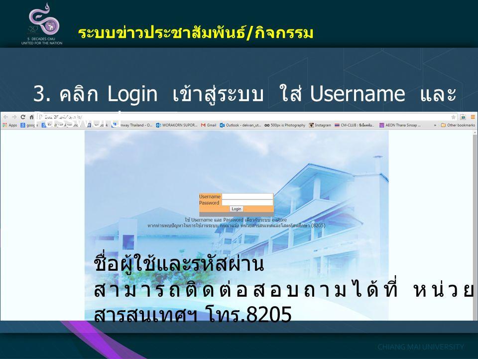 ชื่อผู้ใช้และรหัสผ่าน สามารถติดต่อสอบถามได้ที่ หน่วย สารสนเทศฯ โทร.8205 3. คลิก Login เข้าสู่ระบบ ใส่ Username และ Password
