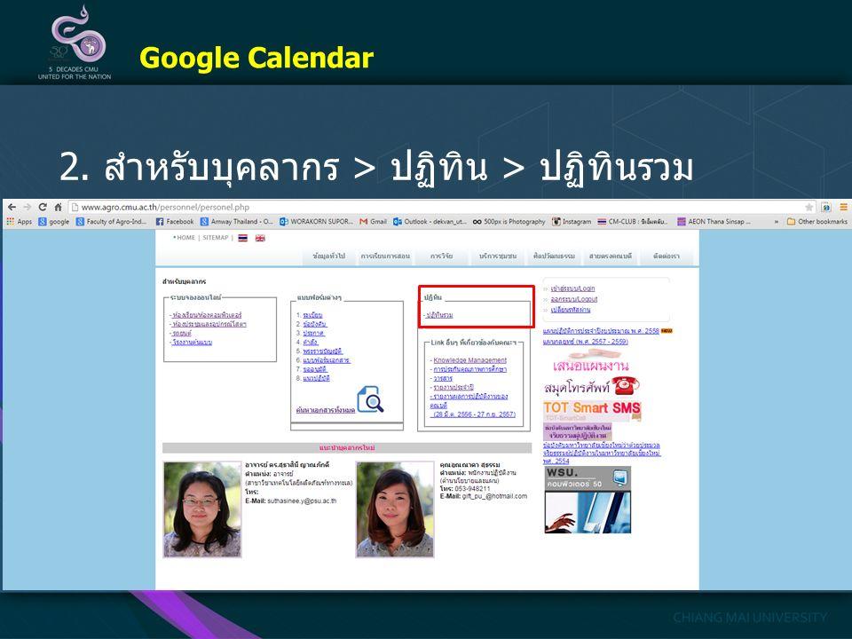 2. สำหรับบุคลากร > ปฏิทิน > ปฏิทินรวม Google Calendar