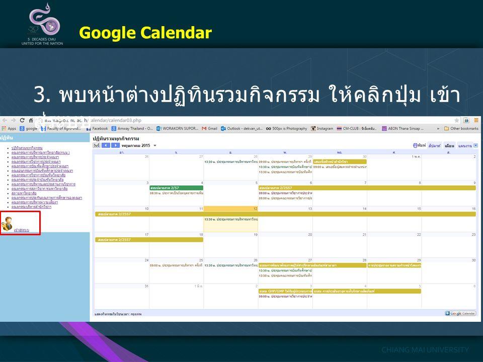 3. พบหน้าต่างปฏิทินรวมกิจกรรม ให้คลิกปุ่ม เข้า สู่ระบบ Google Calendar