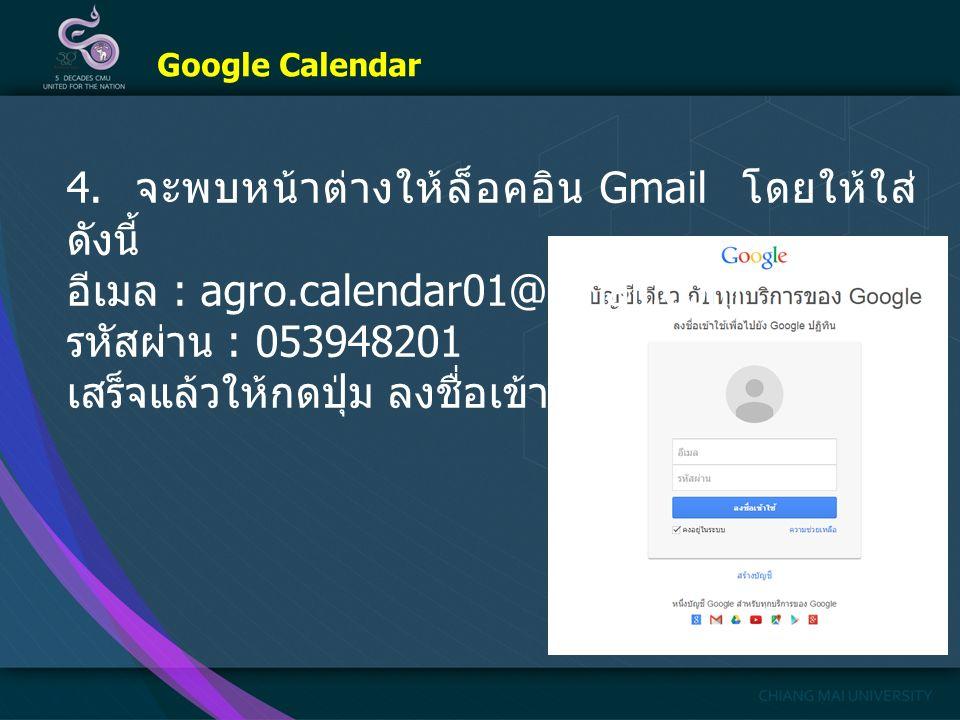 4. จะพบหน้าต่างให้ล็อคอิน Gmail โดยให้ใส่ ดังนี้ อีเมล : agro.calendar01@gmail.com รหัสผ่าน : 053948201 เสร็จแล้วให้กดปุ่ม ลงชื่อเข้าใช้ Google Calend