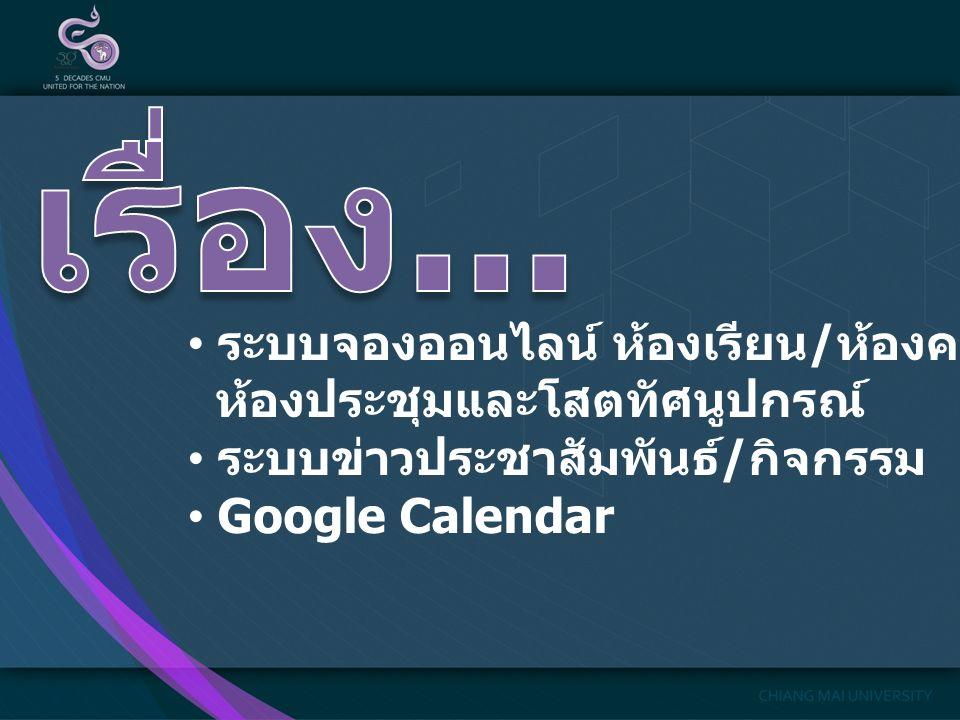 ระบบจองออนไลน์ ห้องเรียน / ห้องคอมพิวเตอร์ ห้องประชุมและโสตทัศนูปกรณ์ ระบบข่าวประชาสัมพันธ์ / กิจกรรม Google Calendar