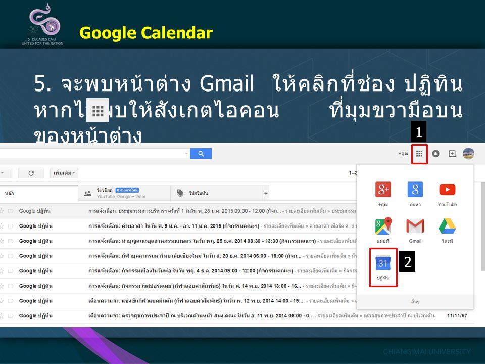 5. จะพบหน้าต่าง Gmail ให้คลิกที่ช่อง ปฏิทิน หากไม่พบให้สังเกตไอคอน ที่มุมขวามือบน ของหน้าต่าง Google Calendar 1 2