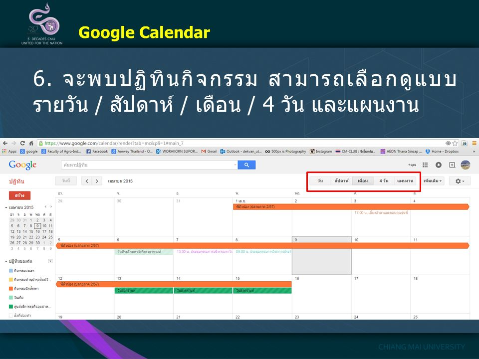 6. จะพบปฏิทินกิจกรรม สามารถเลือกดูแบบ รายวัน / สัปดาห์ / เดือน / 4 วัน และแผนงาน Google Calendar