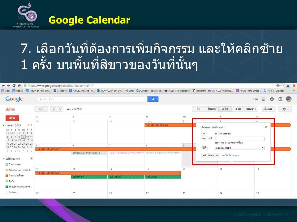 7. เลือกวันที่ต้องการเพิ่มกิจกรรม และให้คลิกซ้าย 1 ครั้ง บนพื้นที่สีขาวของวันที่นั้นๆ Google Calendar