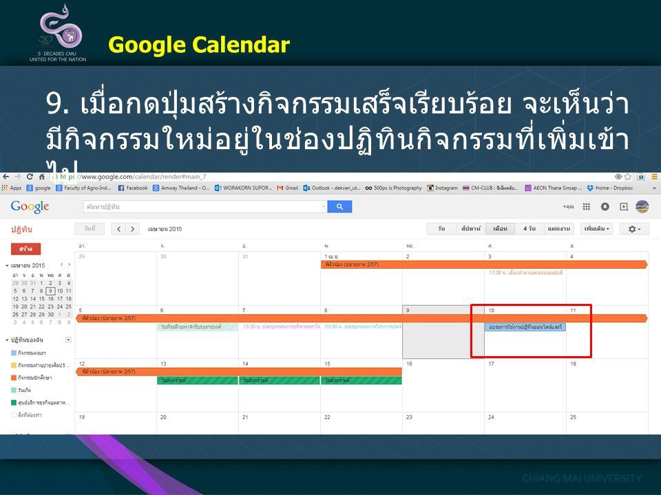 9. เมื่อกดปุ่มสร้างกิจกรรมเสร็จเรียบร้อย จะเห็นว่า มีกิจกรรมใหม่อยู่ในช่องปฏิทินกิจกรรมที่เพิ่มเข้า ไป Google Calendar