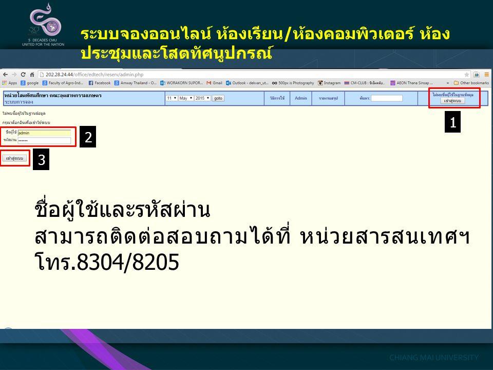 ระบบจองออนไลน์ ห้องเรียน / ห้องคอมพิวเตอร์ ห้อง ประชุมและโสตทัศนูปกรณ์ 1 2 3 ชื่อผู้ใช้และรหัสผ่าน สามารถติดต่อสอบถามได้ที่ หน่วยสารสนเทศฯ โทร.8304/8205