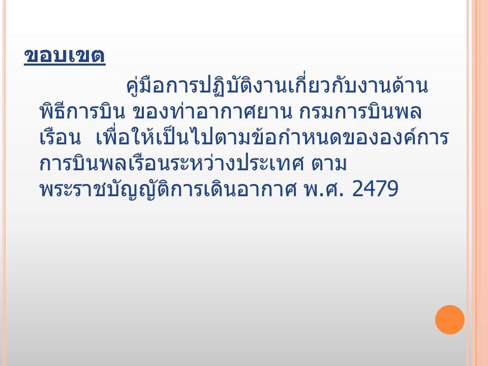 ขอบเขต คู่มือการปฏิบัติงานเกี่ยวกับงานด้าน พิธีการบิน ของท่าอากาศยาน กรมการบินพล เรือน เพื่อให้เป็นไปตามข้อกำหนดขององค์การ การบินพลเรือนระหว่างประเทศ ตาม พระราชบัญญัติการเดินอากาศ พ.