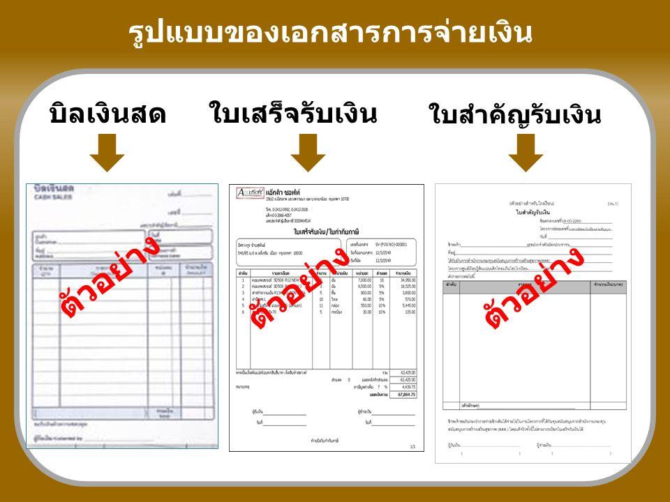 รูปแบบของเอกสารการจ่ายเงิน บิลเงินสดใบเสร็จรับเงิน ใบสำคัญรับเงิน ตัวอย่าง