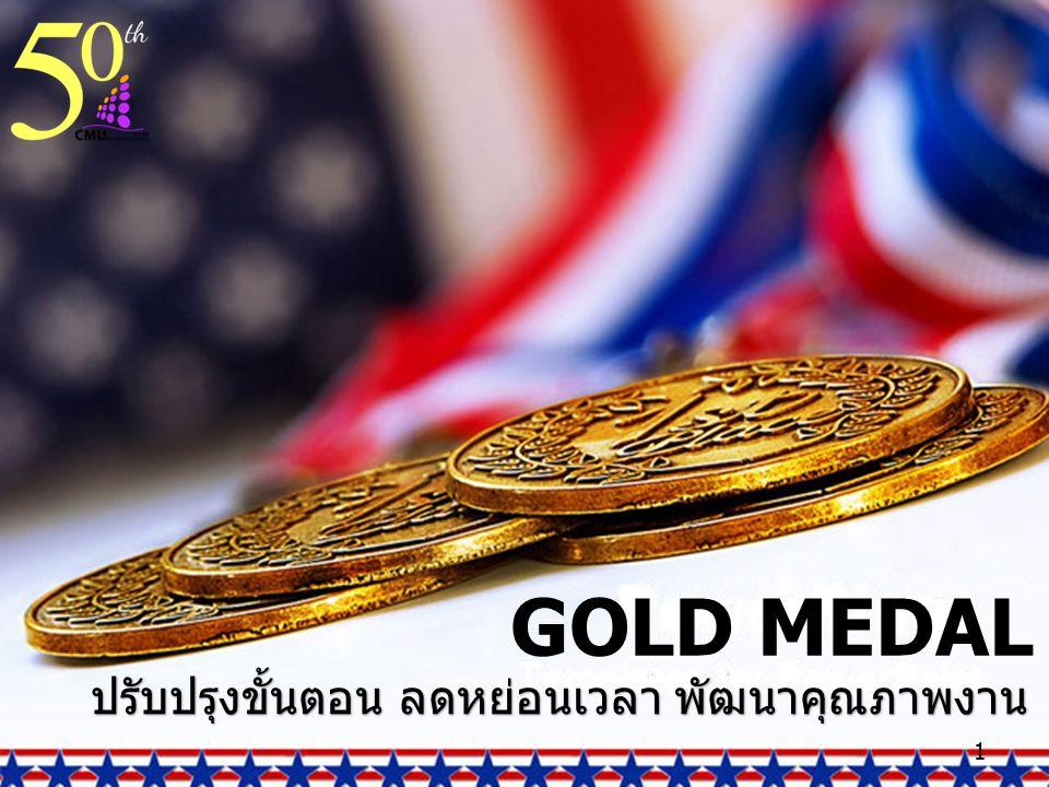 GOLD MEDAL ปรับปรุงขั้นตอน ลดหย่อนเวลา พัฒนาคุณภาพงาน 1