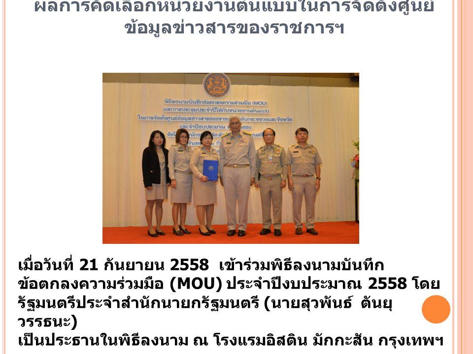 ผลการคัดเลือกหน่วยงานต้นแบบในการจัดตั้งศูนย์ ข้อมูลข่าวสารของราชการฯ เมื่อวันที่ 21 กันยายน 2558 เข้าร่วมพิธีลงนามบันทึก ข้อตกลงความร่วมมือ (MOU) ประจำปีงบประมาณ 2558 โดย รัฐมนตรีประจำสำนักนายกรัฐมนตรี ( นายสุวพันธ์ ตันยุ วรรธนะ ) เป็นประธานในพิธีลงนาม ณ โรงแรมอิสติน มักกะสัน กรุงเทพฯ