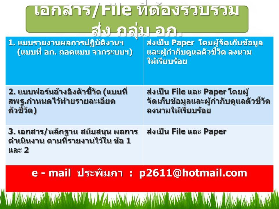 1. แบบรายงานผลการปฏิบัติงานฯ ( แบบที่ อก. ถอดแบบ จากระบบฯ ) ส่งเป็น Paper โดยผู้จัดเก็บข้อมูล และผู้กำกับดูแลตัวชี้วัด ลงนาม ให้เรียบร้อย 2. แบบฟอร์มอ