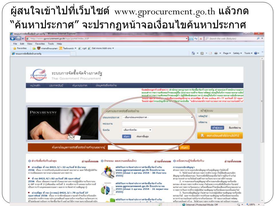ผู้สนใจเข้าไปที่เว็บไซต์ www.gprocurement.go.th แล้วกด ค้นหาประกาศ จะปรากฏหน้าจอเงื่อนไขค้นหาประกาศ