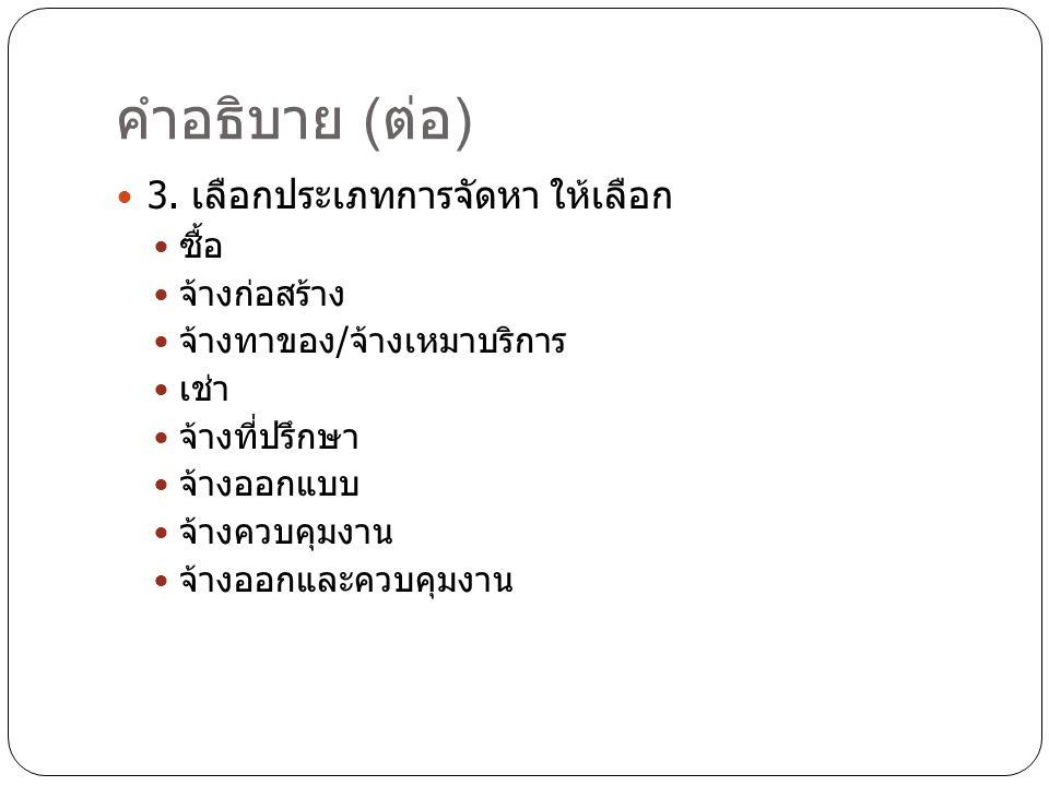 คำอธิบาย ( ต่อ ) 3.