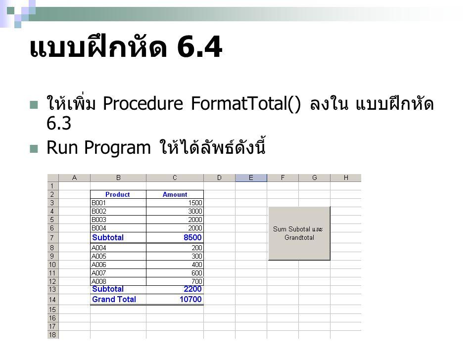 แบบฝึกหัด 6.4 ให้เพิ่ม Procedure FormatTotal() ลงใน แบบฝึกหัด 6.3 Run Program ให้ได้ลัพธ์ดังนี้