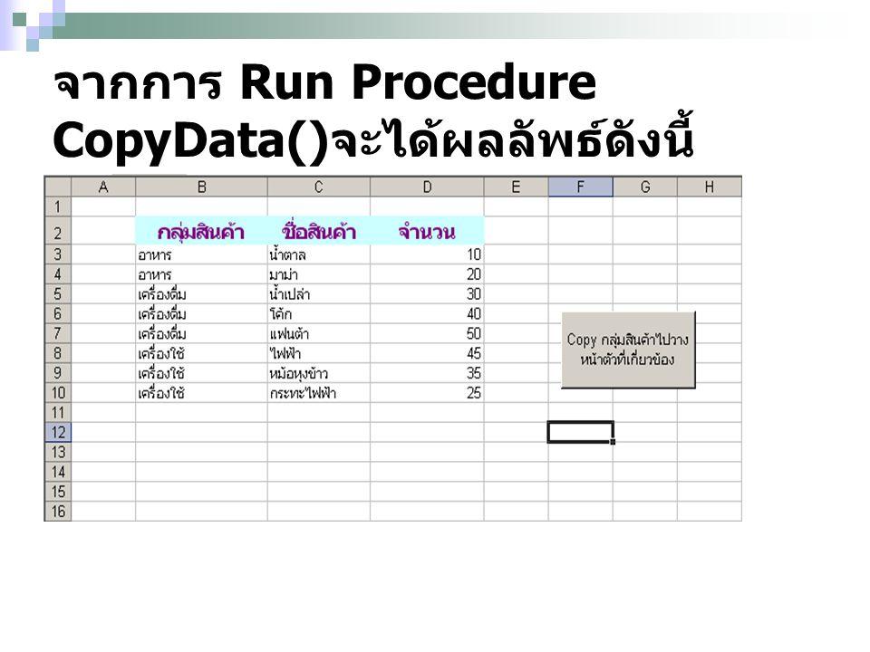จากการ Run Procedure CopyData() จะได้ผลลัพธ์ดังนี้