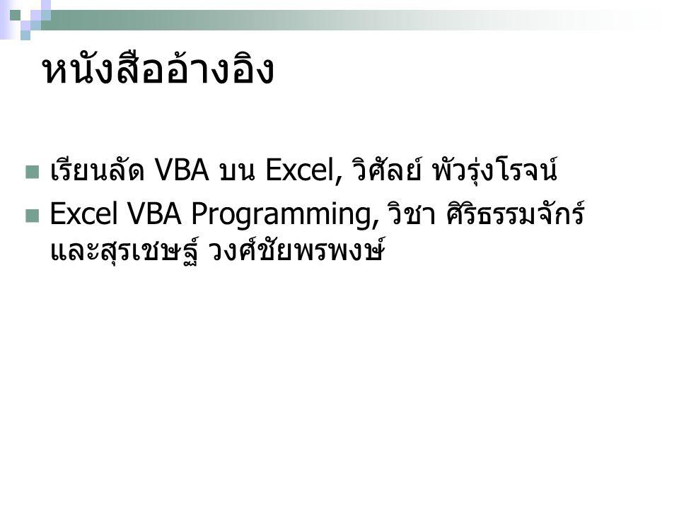 หนังสืออ้างอิง เรียนลัด VBA บน Excel, วิศัลย์ พัวรุ่งโรจน์ Excel VBA Programming, วิชา ศิริธรรมจักร์ และสุรเชษฐ์ วงศ์ชัยพรพงษ์