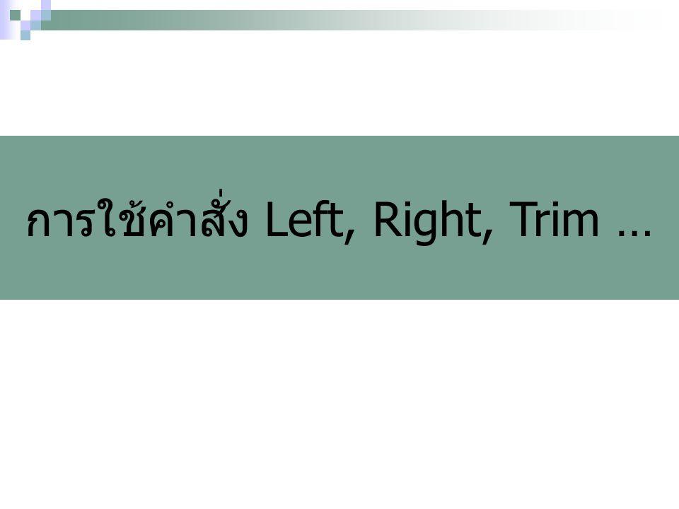 การใช้คำสั่ง Left, Right, Trim …