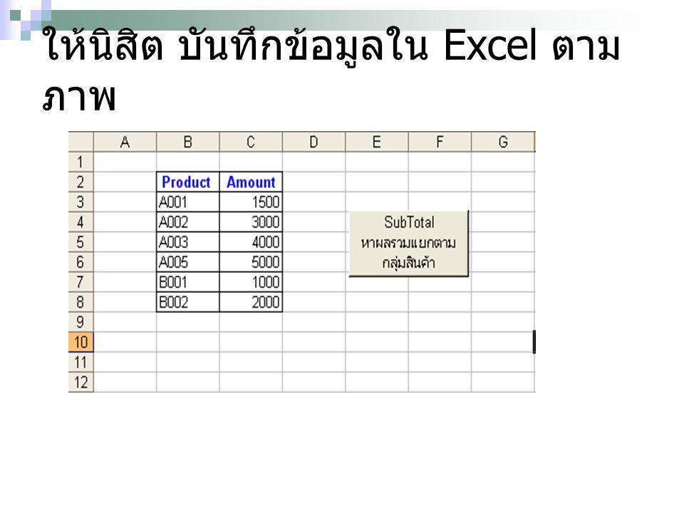 ให้นิสิต บันทึกข้อมูลใน Excel ตาม ภาพ