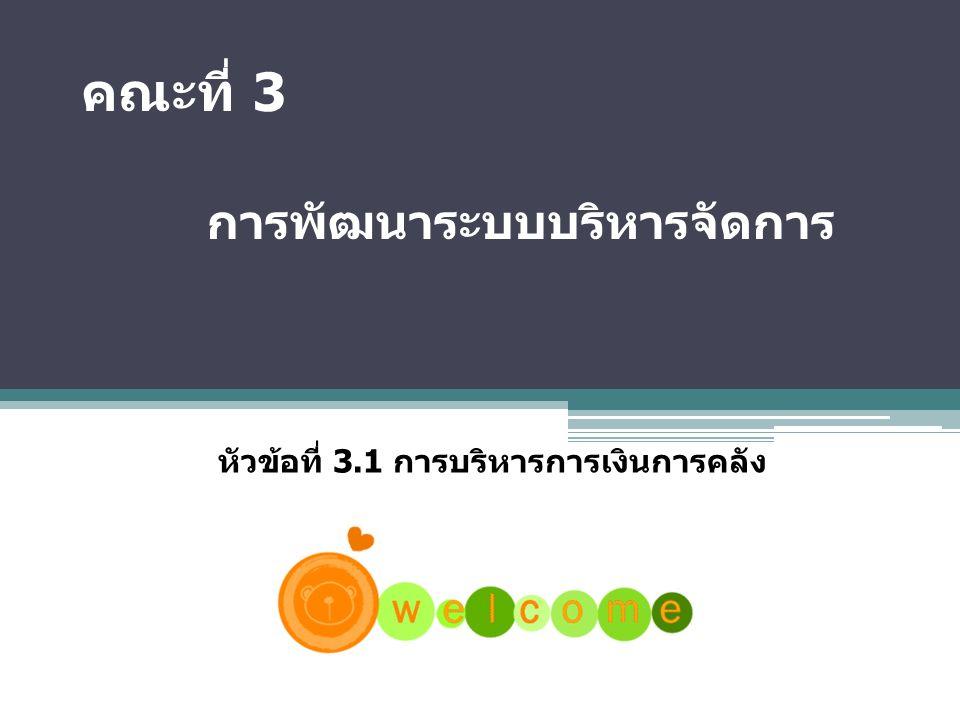 คณะที่ 3 การพัฒนาระบบบริหารจัดการ หัวข้อที่ 3.1 การบริหารการเงินการคลัง