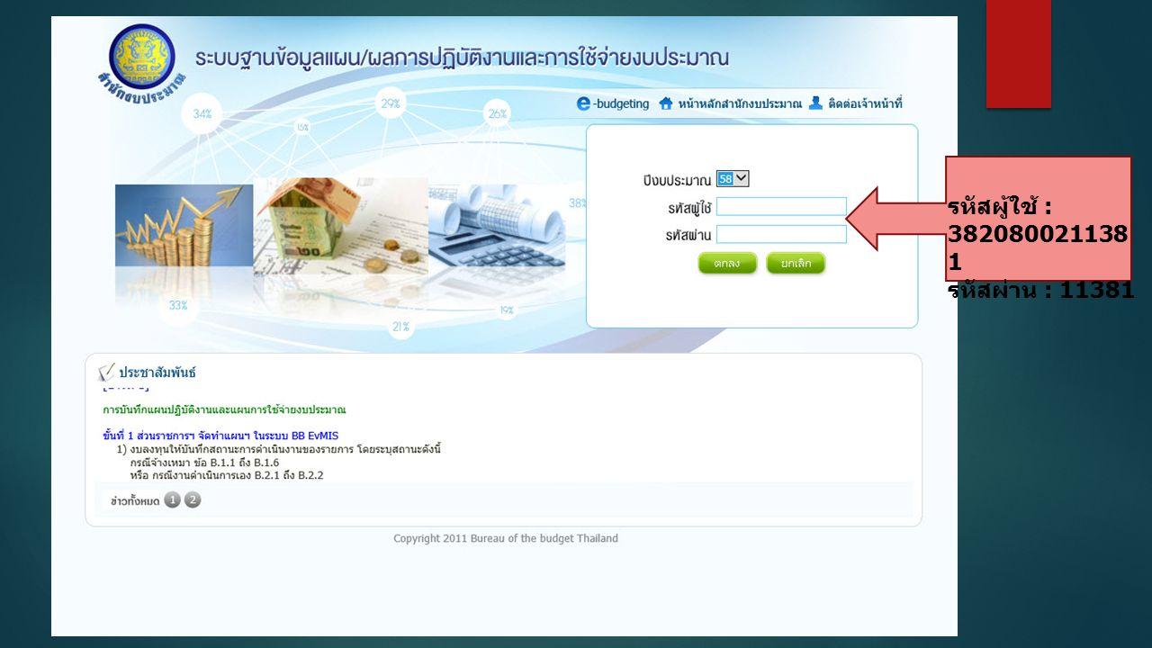 รหัสผู้ใช้ : 382080021138 1 รหัสผ่าน : 11381