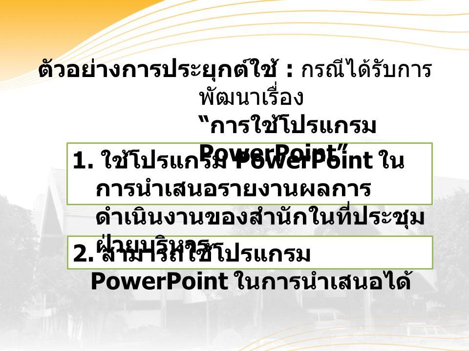 2. สามารถใช้โปรแกรม PowerPoint ในการนำเสนอได้ 1.