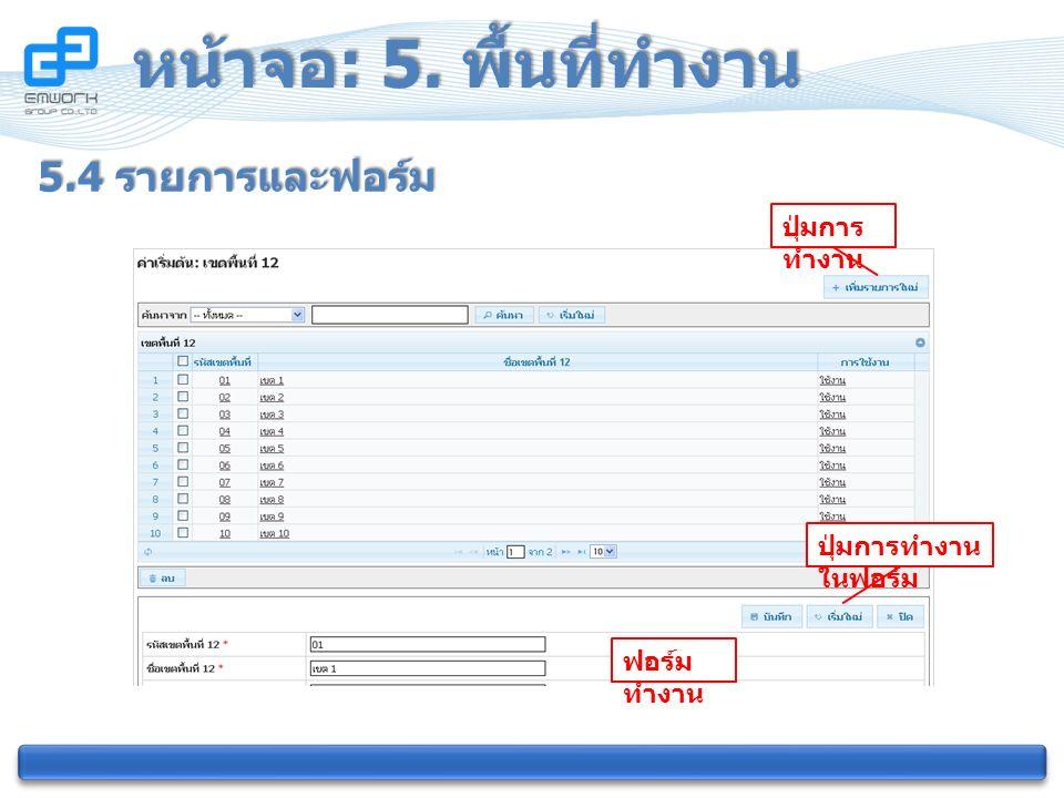 หน้าจอ : 5. พื้นที่ทำงาน 5.4 รายการและฟอร์ม ปุ่มการ ทำงาน ปุ่มการทำงาน ในฟอร์ม ฟอร์ม ทำงาน