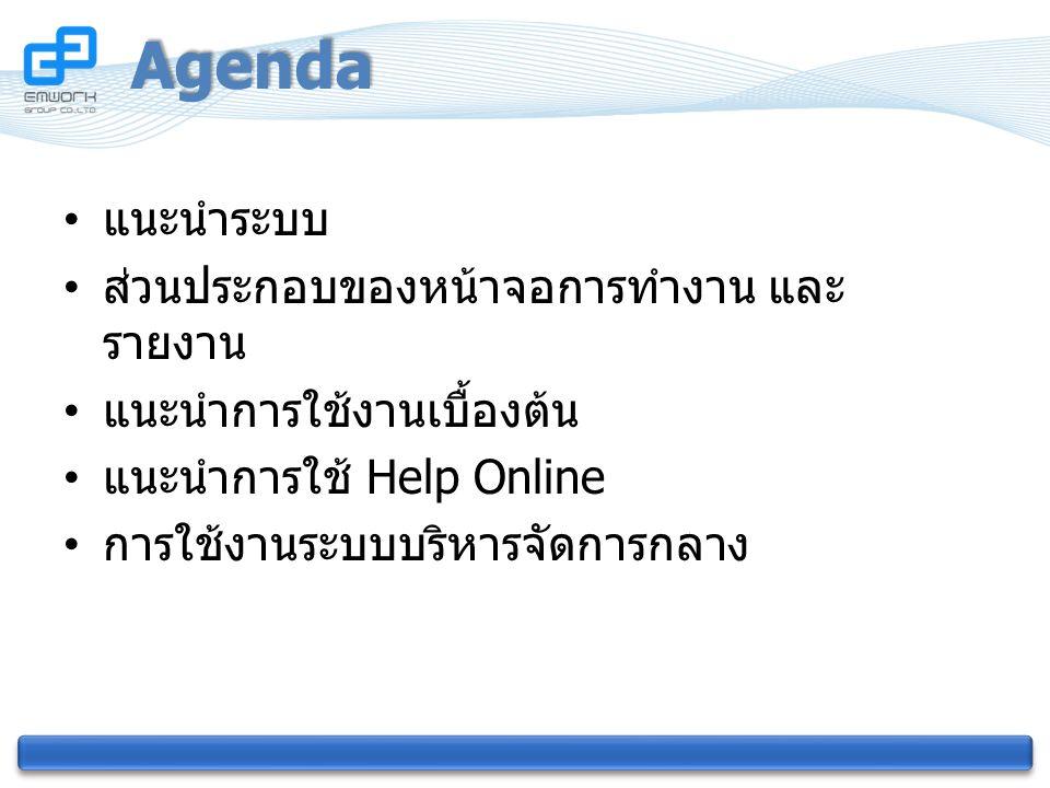 Agenda แนะนำระบบ ส่วนประกอบของหน้าจอการทำงาน และ รายงาน แนะนำการใช้งานเบื้องต้น แนะนำการใช้ Help Online การใช้งานระบบบริหารจัดการกลาง