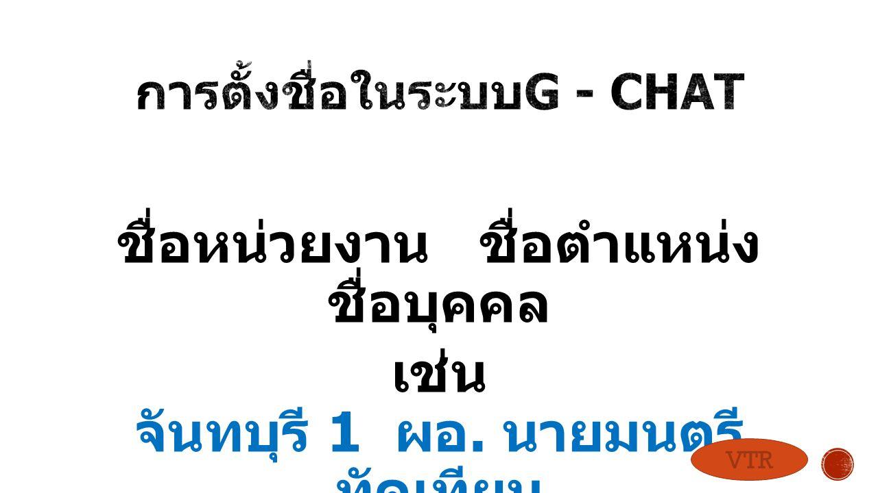 ชื่อหน่วยงาน ชื่อตำแหน่ง ชื่อบุคคล เช่น จันทบุรี 1 ผอ. นายมนตรี ทัดเทียม VTR