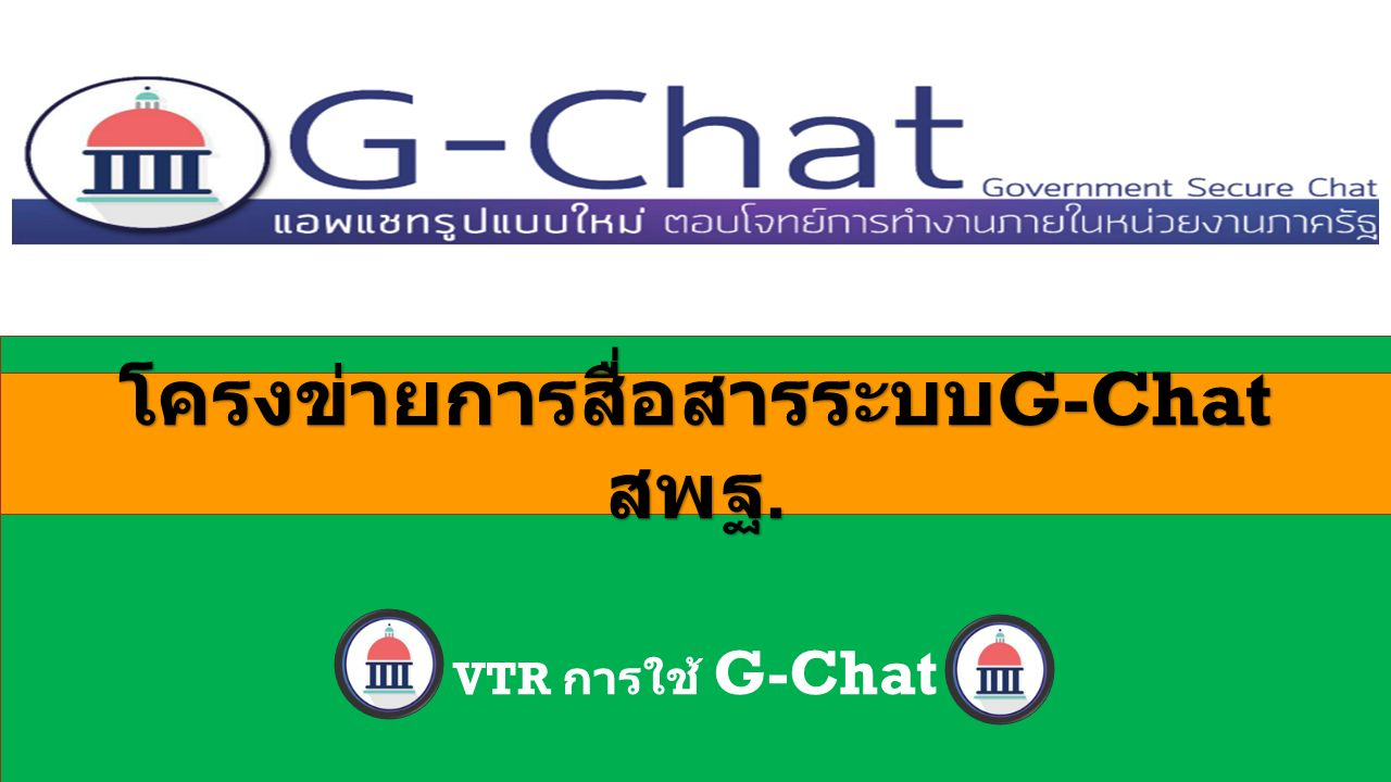 VTR การใช้ G-Chat โครงข่ายการสื่อสารระบบ G-Chat สพฐ.