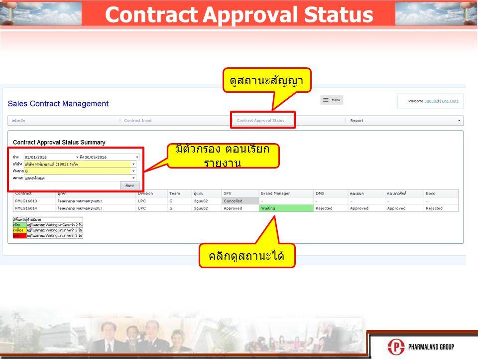 Contract Approval Status มีตัวกรอง ตอนเรียก รายงาน คลิกดูสถานะได้ ดูสถานะสัญญา
