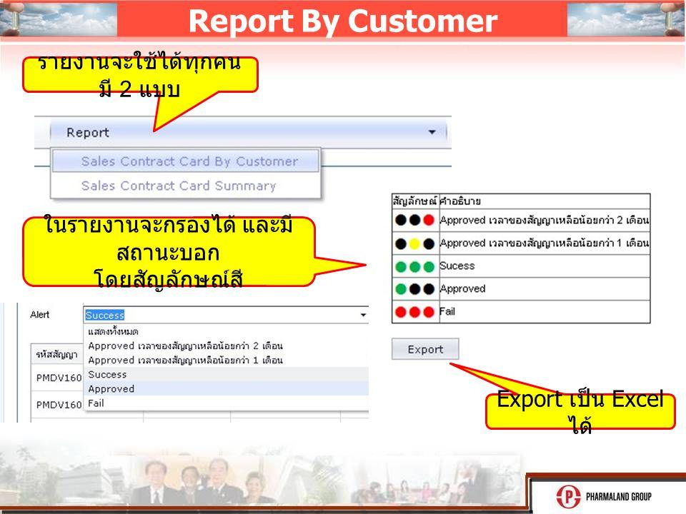 Report By Customer รายงานจะใช้ได้ทุกคน มี 2 แบบ ในรายงานจะกรองได้ และมี สถานะบอก โดยสัญลักษณ์สี Export เป็น Excel ได้