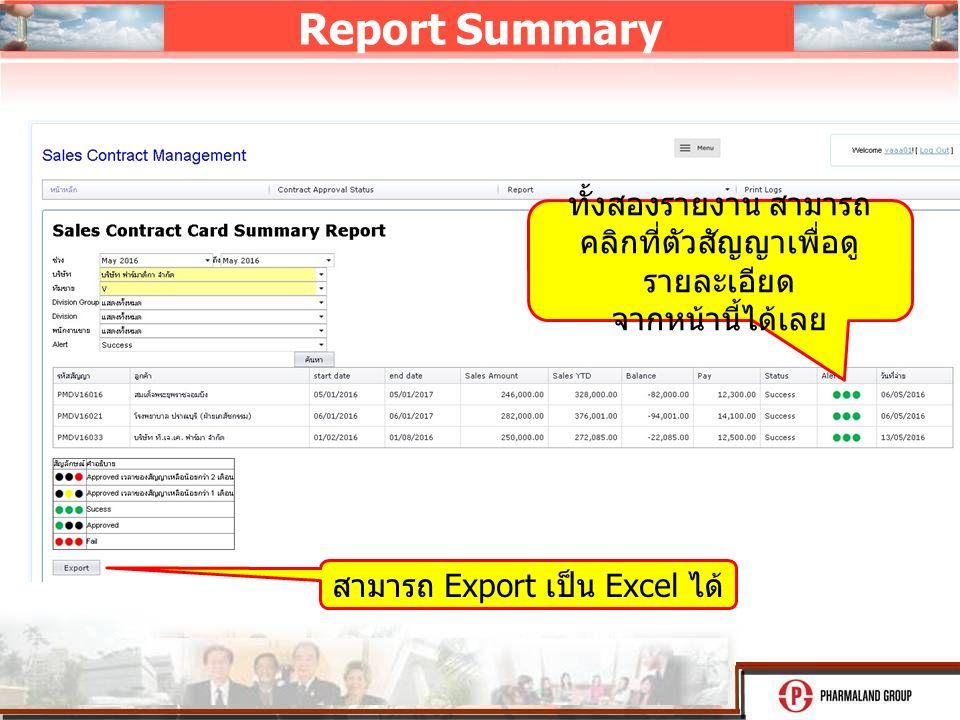 Report Summary สามารถ Export เป็น Excel ได้ ทั้งสองรายงาน สามารถ คลิกที่ตัวสัญญาเพื่อดู รายละเอียด จากหน้านี้ได้เลย