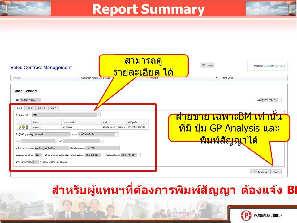 Report Summary ฝ่ายขาย เฉพาะ BM เท่านั้น ที่มี ปุ่ม GP Analysis และ พิมพ์สัญญาได้ สำหรับผู้แทนฯที่ต้องการพิมพ์สัญญา ต้องแจ้ง BM เท่านั้น สามารถดู รายล