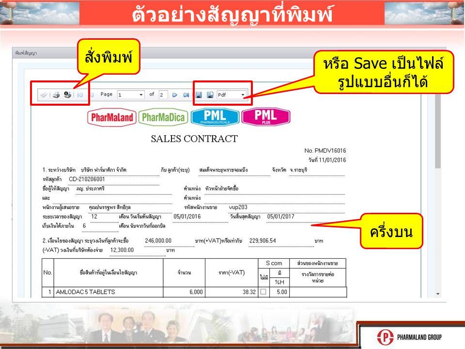 ตัวอย่างสัญญาที่พิมพ์ หรือ Save เป็นไฟล์ รูปแบบอื่นก็ได้ สั่งพิมพ์ ครึ่งบน