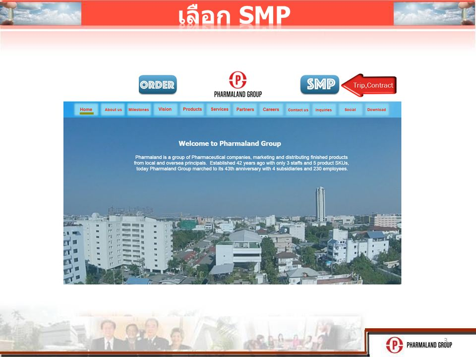 SMP Log In