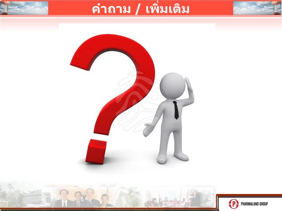 คำถาม / เพิ่มเติม