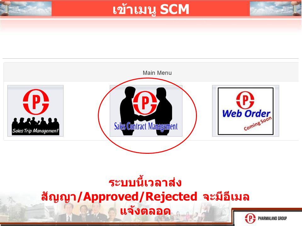 เข้าเมนู SCM ระบบนี้เวลาส่ง สัญญา /Approved/Rejected จะมีอีเมล แจ้งตลอด