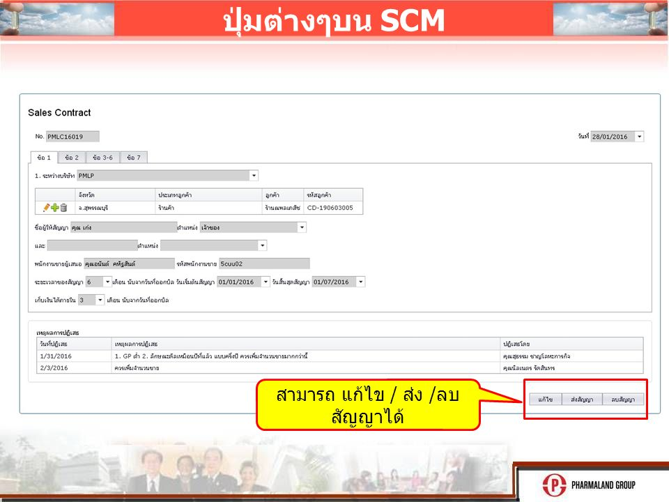 ปุ่มต่างๆบน SCM สามารถ แก้ไข / ส่ง / ลบ สัญญาได้