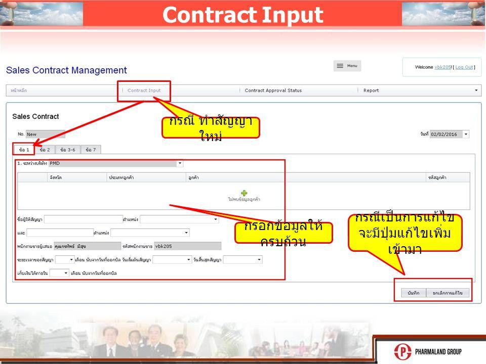 Contract Input กรณีเป็นการแก้ไข จะมีปุ่มแก้ไขเพิ่ม เข้ามา กรณี ทำสัญญา ใหม่ กรอกข้อมูลให้ ครบถ้วน