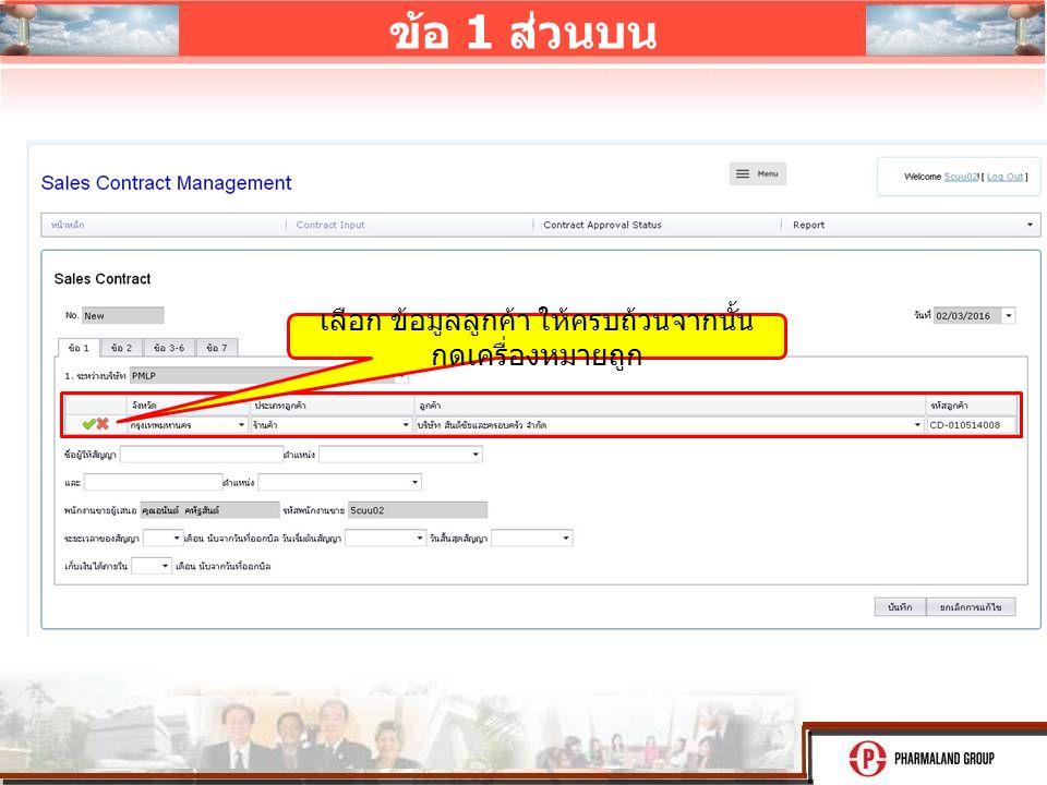 Payment Update หน้าทำงานของ ACCM( คุณเอนก ) เท่านั้น