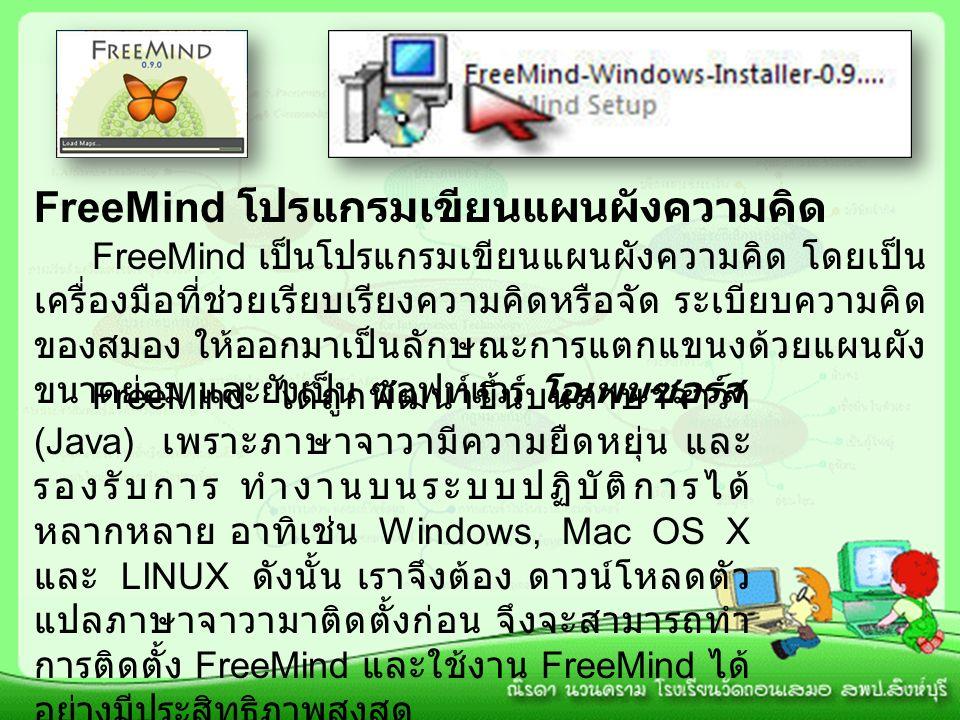 ซอฟท์แวร์โอเพนซอร์ส (Open Source Software – OSS) หรือซอฟท์แวร์ต้นฉบับรหัสเปิด คือ ซอฟท์แวร์ที่ อนุญาตให้เปิดเผยหลักการ หรือแหล่งที่มาของเทคโนโลยี ของซอฟท์แวร์นั้นให้ผู้ใช้ (User) ทั่วไปได้ ใช้ ภายใต้ เงื่อนไขบางประการที่เปิดโอกาสให้ผู้ใช้ทำการแก้ไข ดัดแปลง และเผยแพร่โค้ดโปรแกรมต้นฉบับ (Source code) ได้ภายใต้เงื่อนไขทางข้อตกลงทางกฎหมาย เช่น GPL License หรือ BSD License