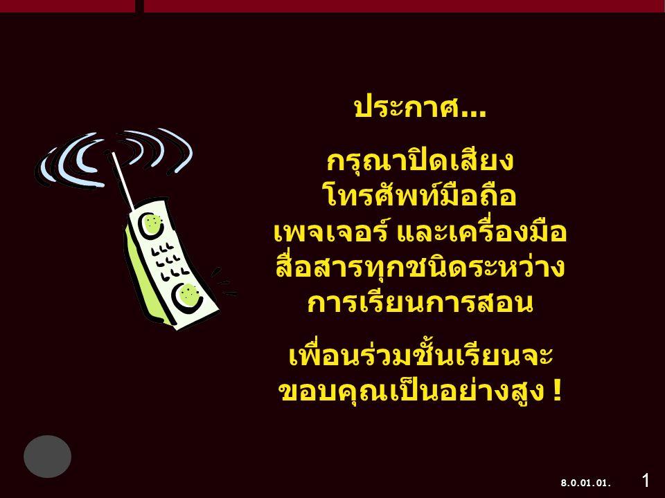 ©2004 TBBMI 8.0.01. 7 7 62 คู่มือหน้า 8-14