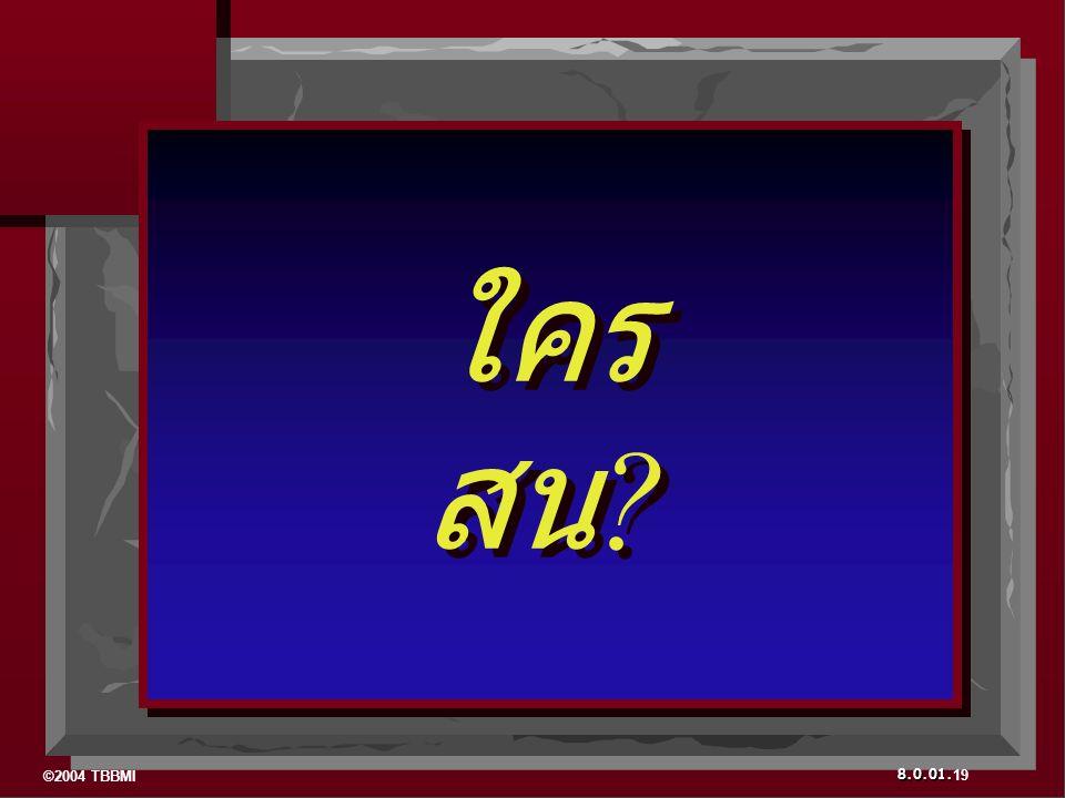 ©2004 TBBMI 8.0.01. 19 ใคร สน ใคร สน