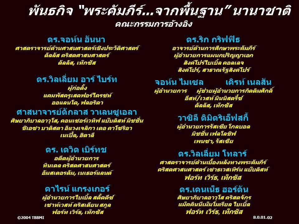 โครงการพระคัมภีร์...จากพื้นฐาน ริเริ่ม,พัฒนา และ จัดทำ โดย ดร.จอห์น อี เฟรแมน (Ph.D.) สงวนลิขสิทธิ์ © 2004 พันธกิจ พระคัมภีร์...จากพื้นฐาน นานาชาติ ฟอร์ท เวิร์ธ, เท็กซัส สงวนลิขสิทธิ์ ผลงานนี้ได้รับการคุ้มครองภายใต้กฎหมายลิขสิทธิ์ของสหรัฐอเมริกา ไม่อนุญาตให้ทำซ้ำบางส่วนหรือทั้งหมดโดยปราศจากการอนุญาตอย่างเป็นทางการ จากผู้แต่งหรือผู้ถือครองลิขสิทธิ์ ยกเว้นในกรณีการอ้างอิงข้อความโดยย่อ ในบทความวิจารณ์ บางส่วนที่จัดเตรียมไว้พิเศษในเนื้อหาอนุญาตให้ทำซ้ำเป็นบางส่วนได้ หากจำเป็นต่อนักศึกษา พันธกิจนี้ได้รับการอนุเคราะห์จาก ดร.ท็อดด์ โบเลน, มาสเตอร์ คอลเลจ, เยรูซาเล็ม ประเทศอิสราเอล และหอสมุดภาพดินแดนในพระคัมภีร์ (BiblePlaces.com) ในการ อนุญาตให้ใช้ข้อมูลภาพอย่างกว้างขวางตลอดการผลิตนี้ ภาพ คารเดช-บารเนีย ใช้โดยได้รับการอนุญาตจาก ดร.ลีน ริทเมเยอร์, ฮอวธอร์นดีน ประเทศออสเตรเลีย หากมีการนำเนื้อหาที่มีลิขสิทธิ์มาใช้โดยพลการหรือปราศจากการ ระบุที่มาอย่างสมควร ขอให้แจ้งทางพันธกิจทันที เพื่อการปรับเปลี่ยนที่มาให้เหมาะสม และชัดเจน พันธกิจนี้ได้พยายามทุกวิถีทางที่จะหลีกเลี่ยงการใช้ข้อความหรือรูปภาพ ที่ไม่ได้รับการอนุญาต ห้าม ผู้สอน ผู้ควบคุมสื่อและ/หรือ ผู้ช่วยผู้สอน เปลี่ยนภาพหรือ การรูปแบบการ เคลื่อนไหว หรือสลับลำดับภาพ ไม่ว่าจะเป็นทางใด ฉบับภาษาใด หรือ ใช้โปรแกรม คอมพิวเตอร์ปรับเปลี่ยนจากคลังภาพใดๆ หรือส่งผ่านทางอินเทอร์เน็ต โดยปราศจากการอนุญาตจากผู้ผลิต ผลิตในประเทศสหรัฐอเมริกา สงวนลิขสิทธิ์ระหว่างประเทศ ©2004 TBBMI 8.0.01.